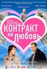 Контракт на любовь (2008)