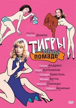 Дикие постели / Тигры в губной помаде / Tigers in lipstick (1973)