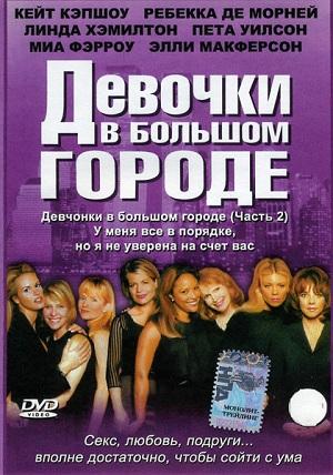Девочки в большом городе / A Girl Thing (комедийный сериал 2001)