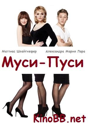 Муси-Пуси / Влюбленная женщина / Rubbeldiekatz / The Woman in Love (2011)