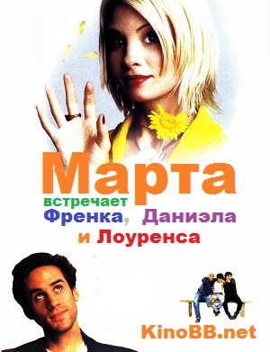 Кое-что о Марте (романтическая комедия 1998) Марта встречает Френка, Даниэла и Лоуренса / Martha - Meet Frank, Daniel and Laurence