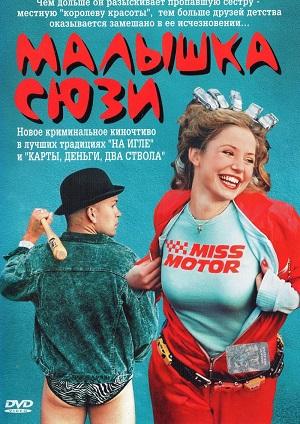Малышка Сюзи / Smala Sussie (2003)