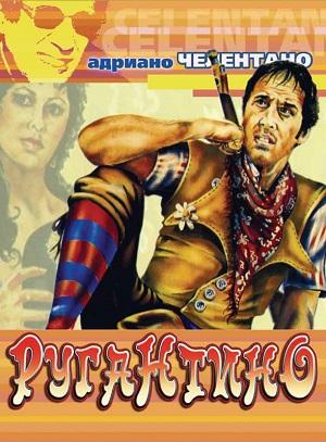 Ругантино (комедия с Адриано Челентано 1973) Rugantino
