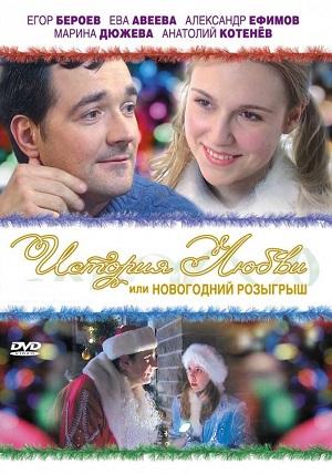 История любви или новогодний розыгрыш (2009)