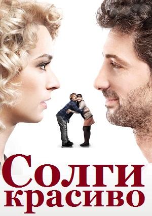 Солги красиво / Minte-ma frumos (2012)