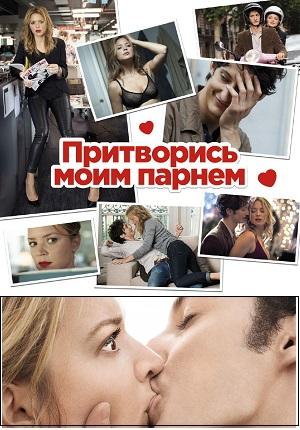 Притворись моим парнем / 20 ans d'ecart (2013)