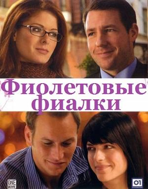 Фиолетовые фиалки / Одноклассники / Purple Violets (2007)