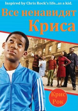 Все ненавидят Криса (комедийный негритянский сериал 2005 – 2009) Everybody Hates Chris
