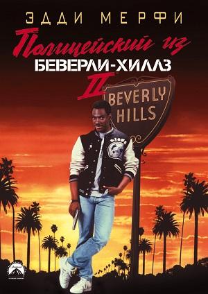 Полицейский из Беверли-Хиллз 2 (комедия про черного копа с Эдди Мерфи 1987) Beverly Hills Cop II