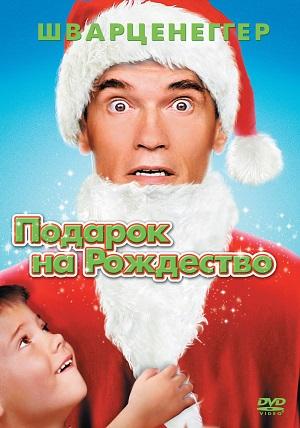 Подарок на Рождество (рождественская комедия с Арнольдом Шварценеггером 1996) Jingle all the way