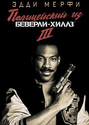 Полицейский из Беверли-Хиллз 3 (комедия про черного копа с Эдди Мерфи 1994) Beverly Hills Cop III