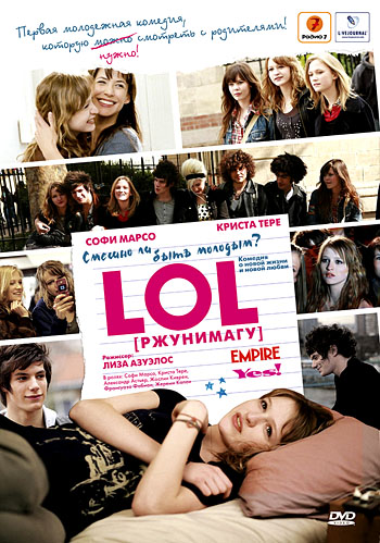 LOL [ржунимагу] / LOL (Laughing Out Loud) ® (2008)
