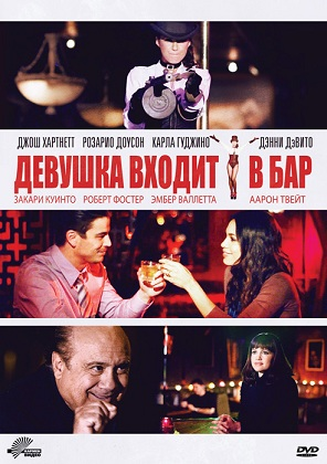 Девушка входит в бар / Girl Walks Into a Bar (2011)