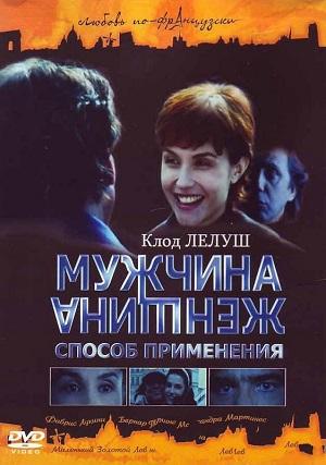 Мужчина и женщина: способ применения / Hommes, femmes, mode d'emploi (1996)