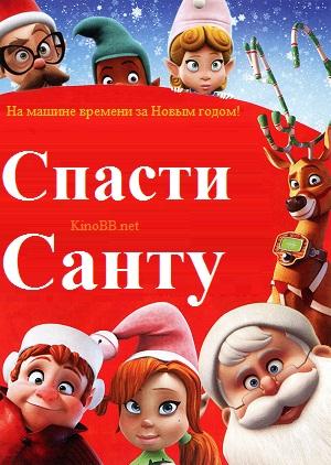 Спасти Санту (новогодний мультфильм 2013) Saving Santa
