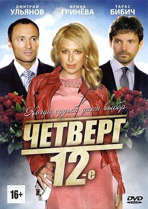 Четверг, 12-e (российская комедия 2012)