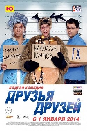 Друзья друзей (2013)