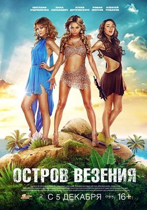Остров везения (российская комедия 2013)