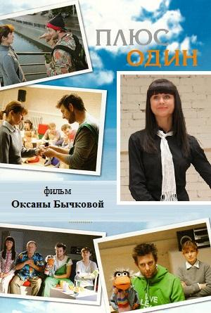 Плюс один (романтическая комедия 2008)