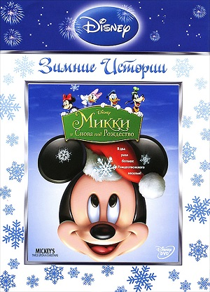 Зимние истории Микки: И снова под Рождество (новогодний мультфильм 2004) Mickey's Twice Upon a Christmas