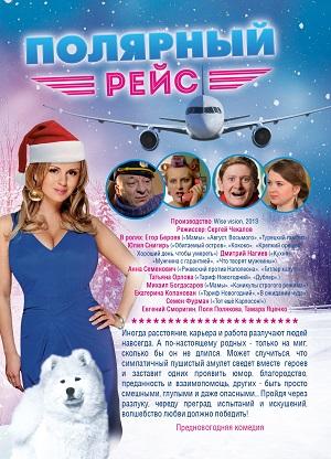 Полярный рейс, или Всё будет по-новому (Анна Семенович, Егор Бероев и Дмитрий Нагиев в украинской комедии 2013)