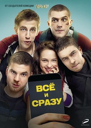 Всё и сразу (отечественная криминальная комедия 2014)