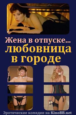 Жена в отпуске... любовница в городе (эротическая комедия 1980 Эдвиж Фенек в главной роли) La moglie in vacanza... l'amante in città