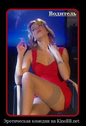 Водитель (немецкая эротическая комедия 2003) The Driver