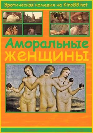 Аморальные женщины (эротическая комедия производства Франции 1978) Отрицательные героини / Героини зла / Les Héroïnes du mal