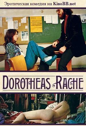 Месть Доротеи (эротическая комедия 1974) Dorothea's Rache
