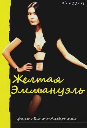 Желтая Эммануэль (эромелодрама 1977) Il mondo dei sensi di Emy Wong / Yellow Emanuelle