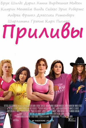 Приливы (комедия про игру в баскетбол 2013) The Hot Flashes