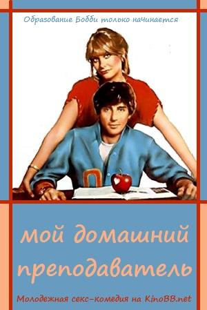 Мой наставник (молодежная секс комедия 1983) Мой домашний преподаватель / My Tutor