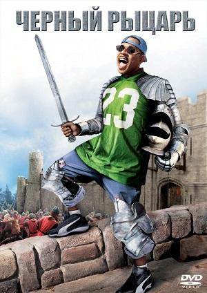 Черный рыцарь / Black Knight (комедия про черных 2001)
