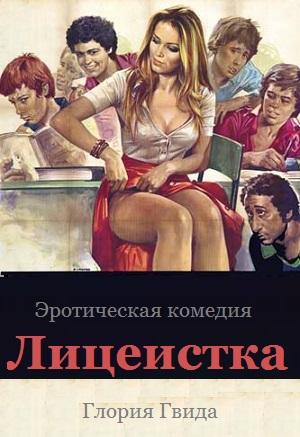 Лицеистка (молодежная эрокомедия италия 1975) La liceale