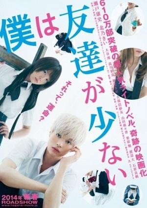 У меня мало друзей (школьная комедия из Японии 2014) У меня друзей не много / Boku wa tomodachi ga sukunai