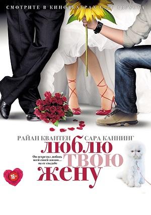 Люблю твою жену (романтическая комедия 2013) The Right Kind of Wrong