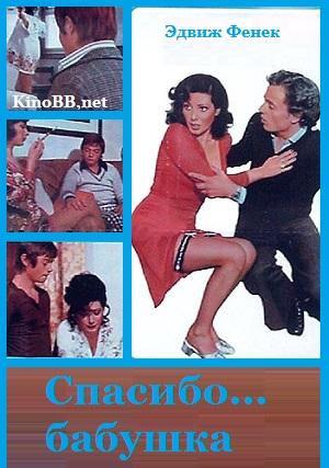 Спасибо... бабушка (итальянская эротическая комедия 1975) Свидание со страстью / Приятное рандеву / Grazie... nonna