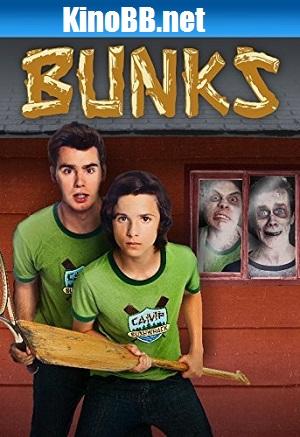 Летний лагерь (комедия про зомби с подростками 2013) Bunks