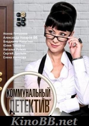Коммунальный детектив (Нонна Гришаева в отечественной комедии про коммуналку 2014)