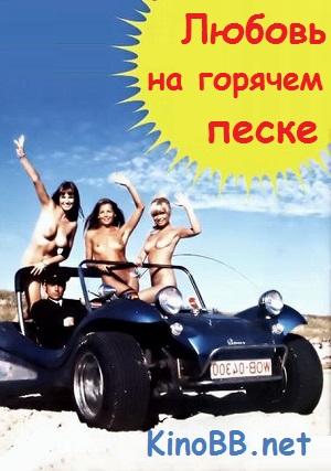 Любовь на горячем песке (эротическая комедия 1971) Sonne, Sylt und kesse Krabben