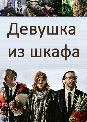 Девушка из шкафа (польская комедия 2013) Dziewczyna z szafy