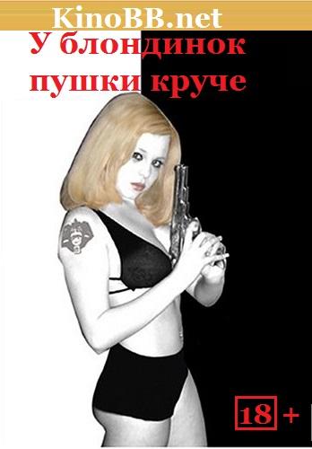 У блондинок пушки круче  (эрокомедийный боевик 1996) Blondes Have More Guns