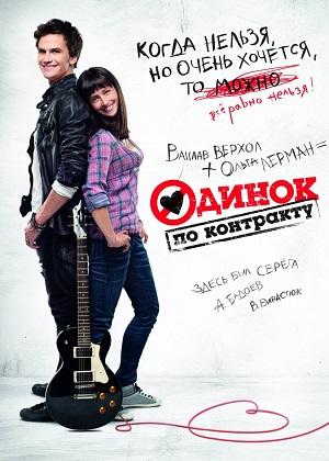 Одинок по контракту (украинская комедия 2014)