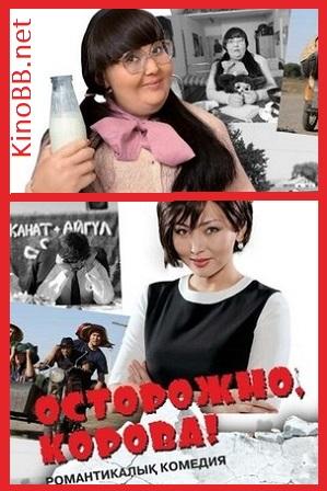 Осторожно, корова! (комедия про выборы в Казахстане 2013)