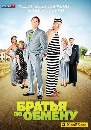 Братья по обмену 2 (Федор Добронравов в комедийном сериале про близнецов 2013-2014)