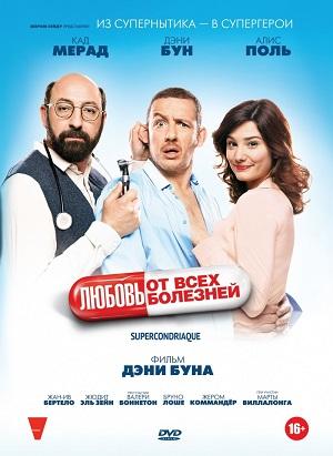 Любовь от всех болезней (Дэни Бун и Кад Мерад во французской комедии 2014 года Суперипохондрик) Supercondriaque