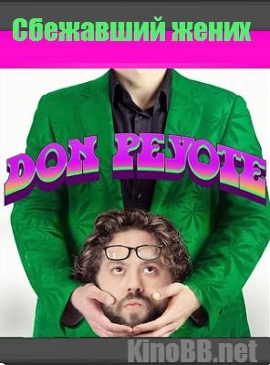 Сбежавший жених (комедия США 2014) Don Peyote