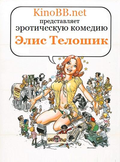 Элис Телошик  (старая эротическая комедия 1974) Алиса Гудбоди / Alice Goodbody