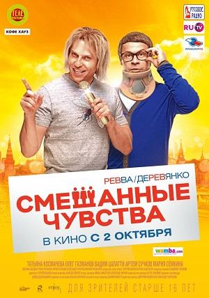Смешанные чувства (отечественная комедия 2014 Александр Ревва)